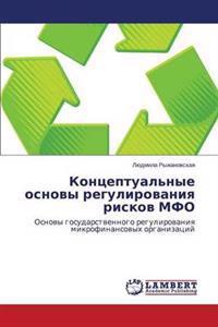 Kontseptual'nye Osnovy Regulirovaniya Riskov MFO