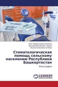 Stomatologicheskaya Pomoshch' Sel'skomu Naseleniyu Respubliki Bashkortostan