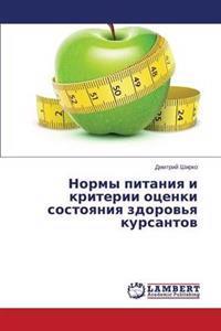 Normy Pitaniya I Kriterii Otsenki Sostoyaniya Zdorov'ya Kursantov