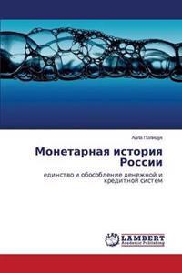 Monetarnaya Istoriya Rossii