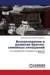 Vozniknovenie I Razvitie Brachno-Semeynykh Otnosheniy