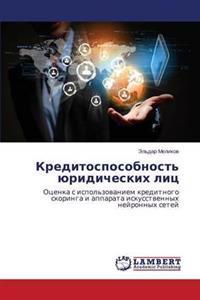 Kreditosposobnost' Yuridicheskikh Lits