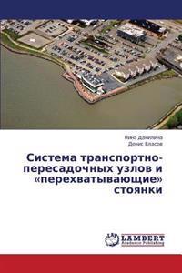 Sistema Transportno-Peresadochnykh Uzlov I Perekhvatyvayushchie Stoyanki