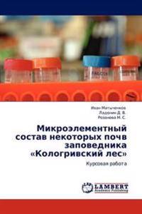 Mikroelementnyy Sostav Nekotorykh Pochv Zapovednika Kologrivskiy Les