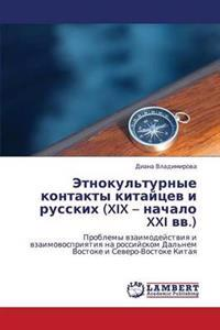 Etnokul'turnye Kontakty Kitaytsev I Russkikh (XIX - Nachalo XXI VV.)