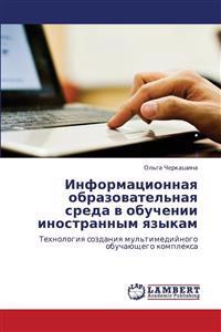 Informatsionnaya Obrazovatel'naya Sreda V Obuchenii Inostrannym Yazykam