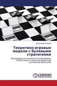 Teoretiko-Igrovye Modeli S Bulevymi Strategiyami