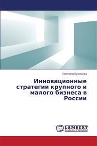 Innovatsionnye Strategii Krupnogo I Malogo Biznesa V Rossii