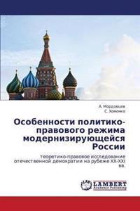 Osobennosti Politiko-Pravovogo Rezhima Moderniziruyushcheysya Rossii