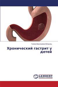 Khronicheskiy Gastrit U Detey