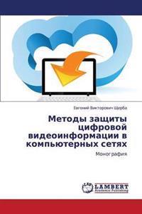 Metody Zashchity Tsifrovoy Videoinformatsii V Komp'yuternykh Setyakh