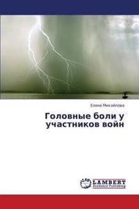 Golovnye Boli U Uchastnikov Voyn