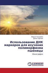 Ispol'zovanie Dnk Markerov Dlya Izucheniya Polimorfizma Pshenitsy