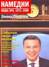Namedni. Nasha era. 1971-1980