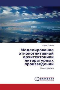 Modelirovanie Etnokognitivnoy Arkhitektoniki Literaturnykh Proizvedeniy