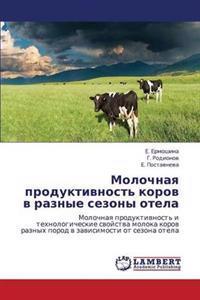 Molochnaya Produktivnost' Korov V Raznye Sezony Otela