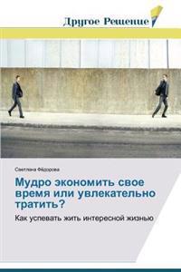 Mudro Ekonomit' Svoe Vremya Ili Uvlekatel'no Tratit'?