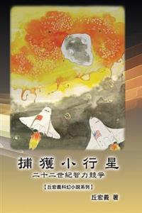 Bu Huo Xiao Xing Xing: The Capture of Asteroid X19380a: A Race Between China and the United States to Capture Asteroids