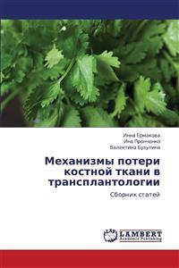 Mekhanizmy Poteri Kostnoy Tkani V Transplantologii