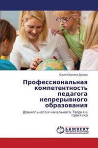Professional'naya Kompetentnost' Pedagoga Nepreryvnogo Obrazovaniya