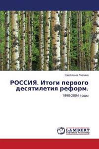 Rossiya. Itogi Pervogo Desyatiletiya Reform.