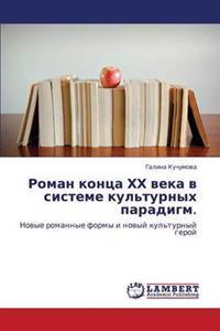 Roman Kontsa Khkh Veka V Sisteme Kul'turnykh Paradigm.