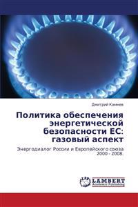 Politika Obespecheniya Energeticheskoy Bezopasnosti Es