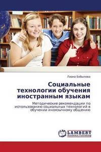 Sotsial'nye Tekhnologii Obucheniya Inostrannym Yazykam