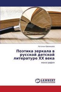Poetika Zerkala V Russkoy Detskoy Literature Khkh Veka