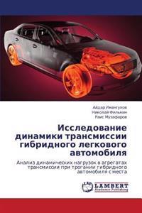 Issledovanie Dinamiki Transmissii Gibridnogo Legkovogo Avtomobilya