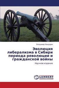 Evolyutsiya Liberalizma V Sibiri Perioda Revolyutsii I Grazhdanskoy Voyny