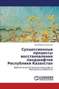 Suktsessionnye Protsessy Vosstanovleniya Landshaftov Respubliki Kazakhstan
