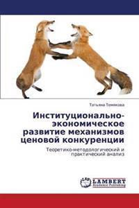 Institutsional'no-Ekonomicheskoe Razvitie Mekhanizmov Tsenovoy Konkurentsii