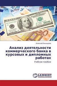 Analiz Deyatel'nosti Kommercheskogo Banka V Kursovykh I Diplomnykh Rabotakh