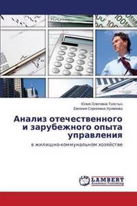 Analiz Otechestvennogo I Zarubezhnogo Opyta Upravleniya
