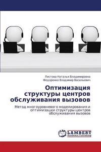 Optimizatsiya Struktury Tsentrov Obsluzhivaniya Vyzovov
