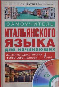 Samouchitel italjanskogo jazyka dlja nachinajuschikh + CD