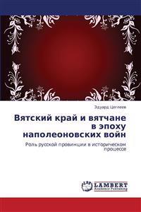 Vyatskiy Kray I Vyatchane V Epokhu Napoleonovskikh Voyn
