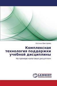 Kompleksnaya Tekhnologiya Podderzhki Uchebnoy Distsipliny