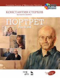 Polnyj kurs akvareli. Portret. Uchebnoe posobie / Complete Course of Watercolor Painting. Portrait: Textbook (+ DVD-ROM)