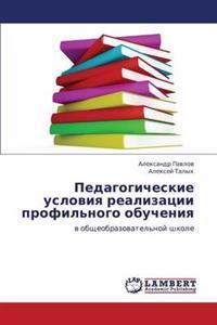 Pedagogicheskie Usloviya Realizatsii Profil'nogo Obucheniya