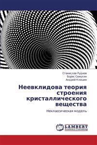Neevklidova Teoriya Stroeniya Kristallicheskogo Veshchestva