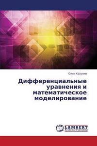 Differentsial'nye Uravneniya I Matematicheskoe Modelirovanie