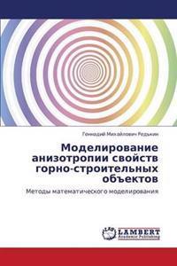 Modelirovanie Anizotropii Svoystv Gorno-Stroitel'nykh Obektov