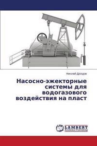 Nasosno-Ezhektornye Sistemy Dlya Vodogazovogo Vozdeystviya Na Plast