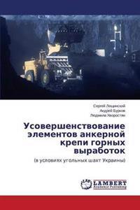 Usovershenstvovanie Elementov Ankernoy Krepi Gornykh Vyrabotok