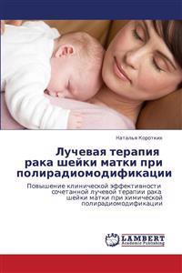 Luchevaya Terapiya Raka Sheyki Matki Pri Poliradiomodifikatsii