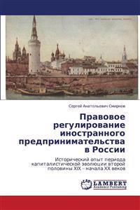 Pravovoe Regulirovanie Inostrannogo Predprinimatel'stva V Rossii