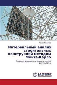 Interval'nyy Analiz Stroitel'nykh Konstruktsiy Metodom Monte-Karlo