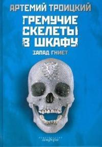 Gremuchie skelety v shkafu. V 2 tomakh. Tom 1. Zapad gniet (1974-1985)
